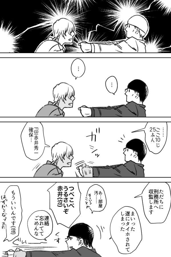 安赤:タイホ