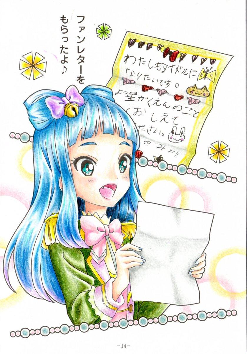 アイカツ塗り絵 Hashtag On Twitter