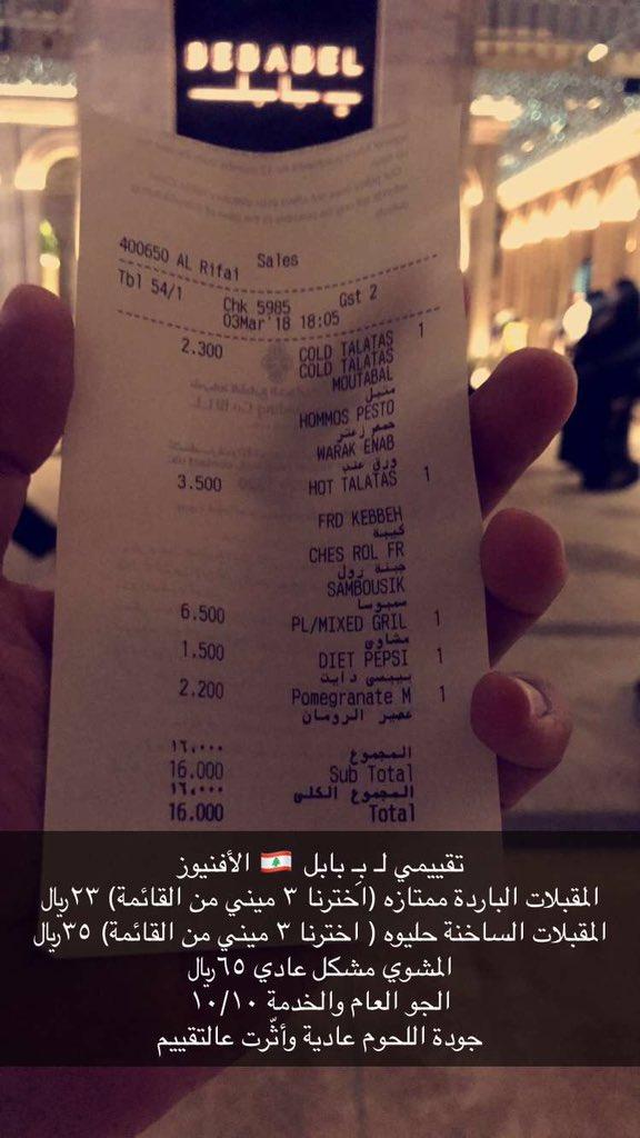 لـورد الـخـبــر บนทว ตเตอร مطعم ب ـ بابل البحرين الأفنيوز