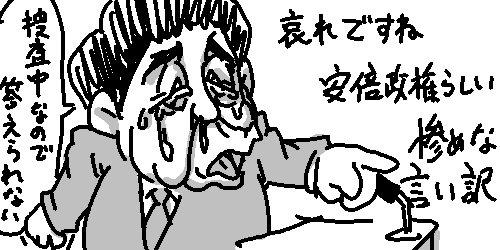 安倍晋三 スレ