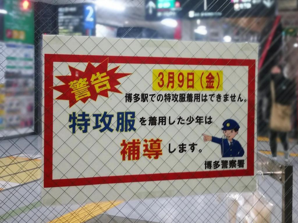 ☑ 博多駅で特攻服を着用してはいけない