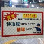ヤンキー漫画の世界w博多駅はこの時期「特攻服」を着用してはいけないルールがあるw