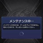 Image for the Tweet beginning: やろうと思ったらメンテナンスやった #モンスト