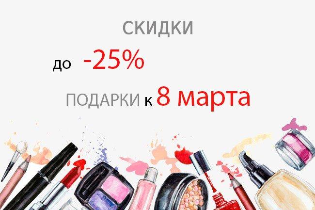 viber: +380509358824 #люси #lucyorgua #lucy_org_ua #lucy #профкосметика #косметика_Киев #косметика #скидки #косметика_со_скидкой #распродажа #профессиональная_косметика #акции #подарки #8марта #женскийдень #весеннийпраздник #праздник_8марта #подарокна8марта pic.twitter.com/g2Qn6O45rA