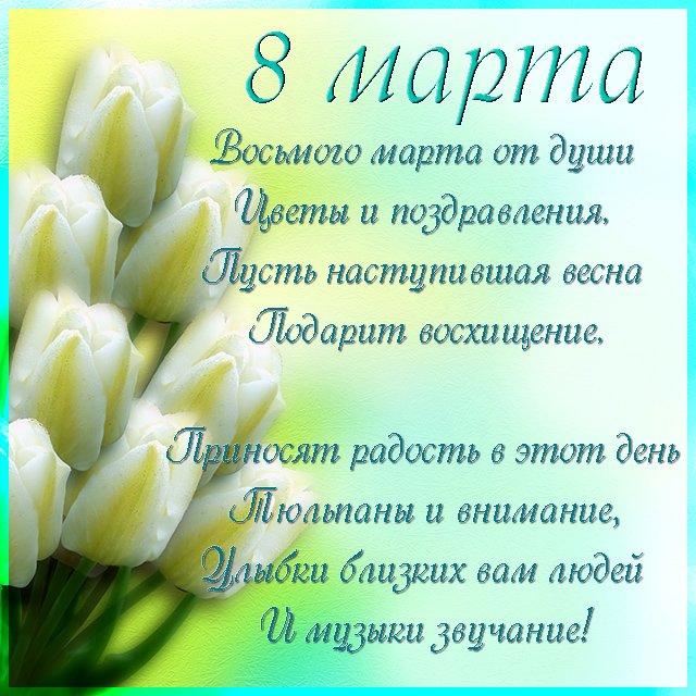 Поздравление в стихах к 8 марта и картинках, картинки