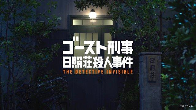 「ゴースト刑事 日照荘殺人事件」