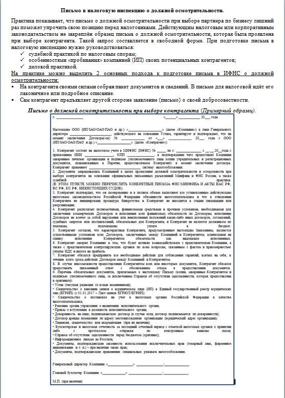 Письмо в налоговую о снятии ограничения со счета образец