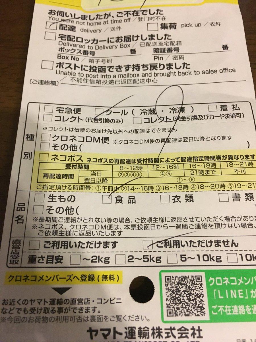番号 送り状 ヤマト 運輸
