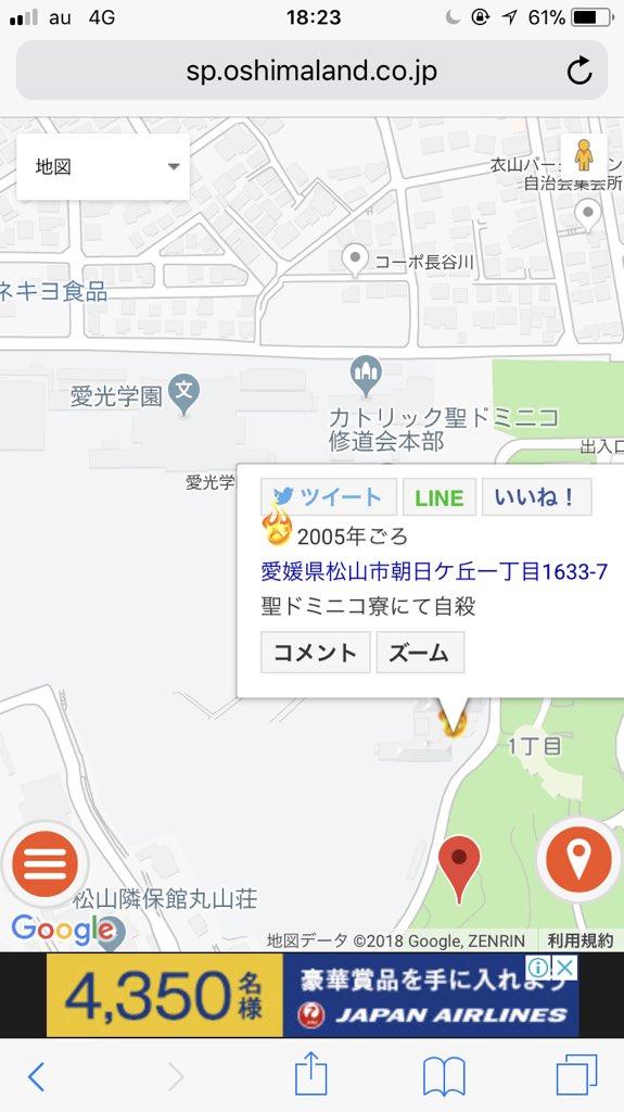 てる 松山 大島