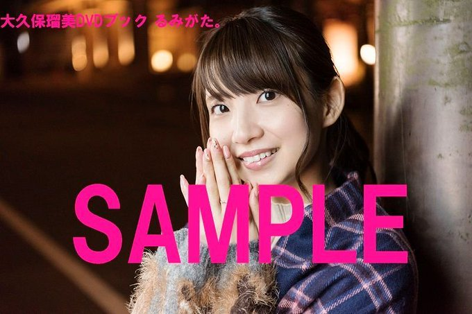 顔の肌がきれいな大久保瑠美さん