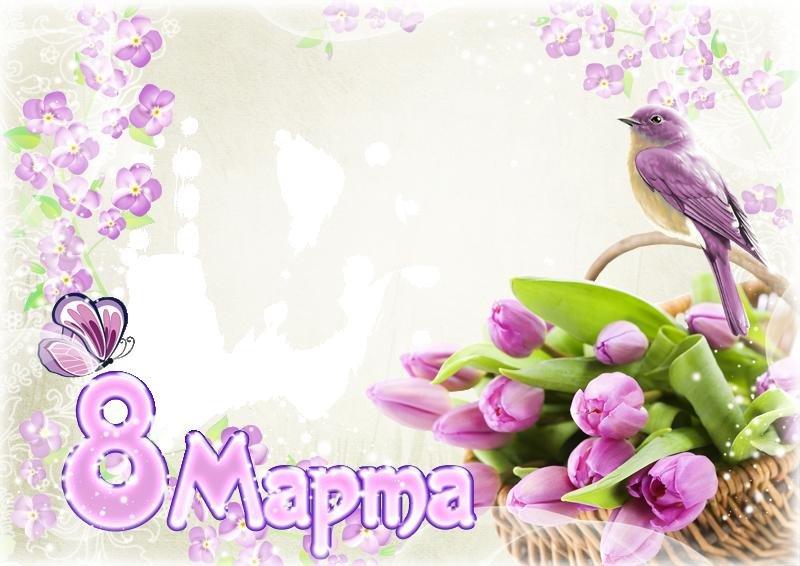 Пожеланиями, красивые открытки шаблоны с 8 марта