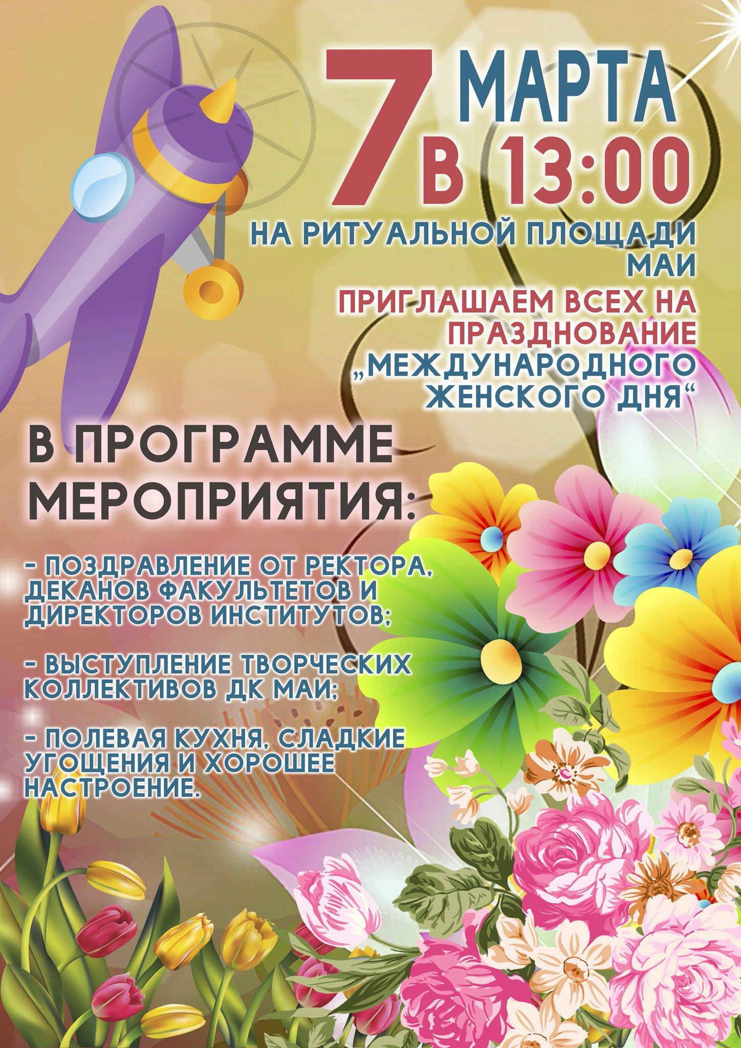 распаковка посылки поздравление на дому с 8 марта название мероприятия каждой части