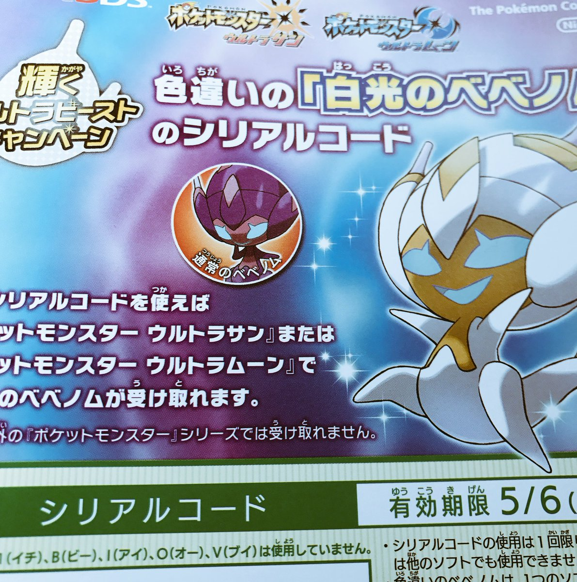 Shiny Poipole code #GIVEAWAY ! 色違いのベベノム シリアルコード  Follow me & RT to enter. 2winners will be chosen. Ends March 18.  #Pokemon