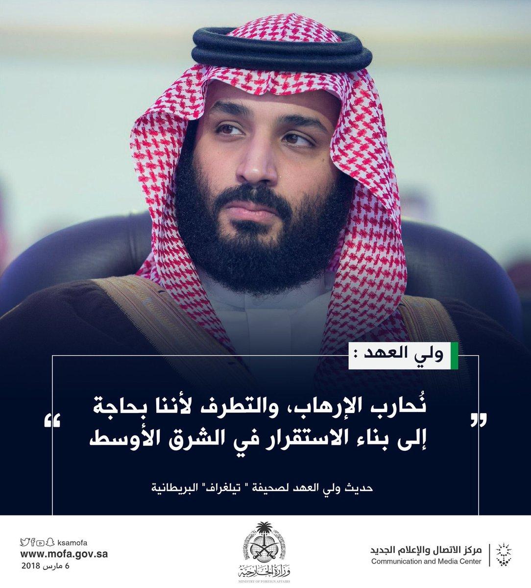 أخبار السعودية Pa Twitter محمد بن سلمان نحارب التطرف والإرهاب من أجل استقرار الشرق الأوسط السعودية الإرهاب قضية قطر تافهه جدا