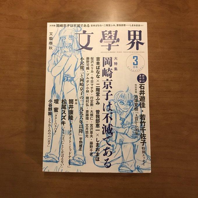 小谷野敦さんの小説と松尾スズキさんの小説を読んだ。どちらも身近なところから途轍もなく遠いところへ連れていかれるから短編じゃない感じ。岡崎京子は好きな漫画家