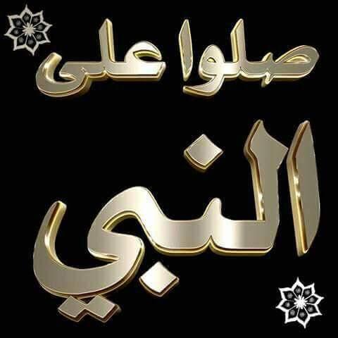 صلي على  حبيب  محمد  رسول الله  🙏🙏🙏 🙏🙏🙏 🙏🙏🙏 ليه ايحب النبي محمد  بي صلي على  🙏🙏🙏🙏 🙏🙏🙏🙏 🙏🙏🙏🙏