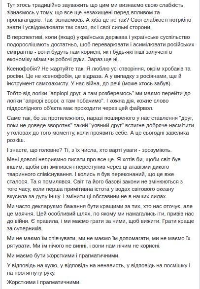 РФ значительно расширила фронт своей информационной войны, - глава МИД Эстонии Миксер - Цензор.НЕТ 8006