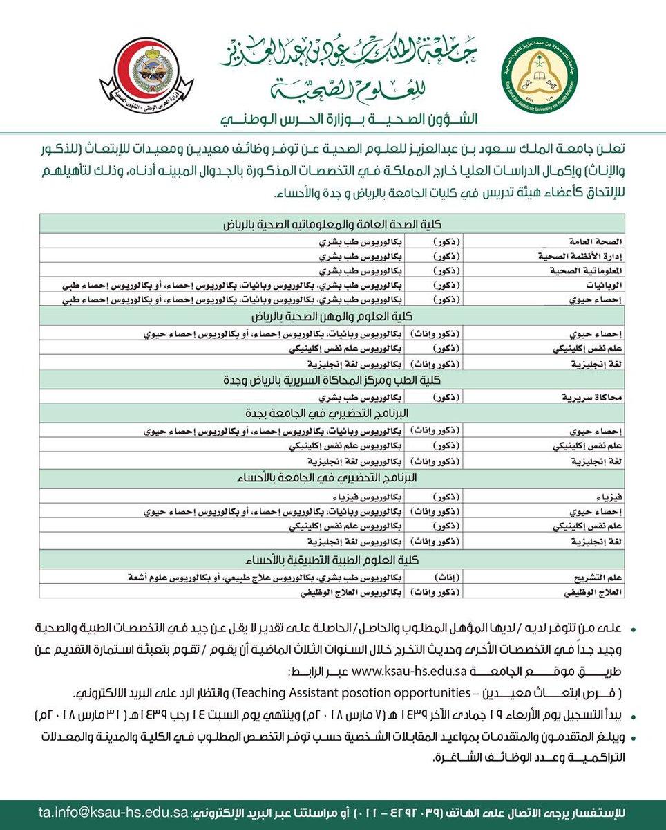 جامعة الملك سعود بن عبدالعزيز 10