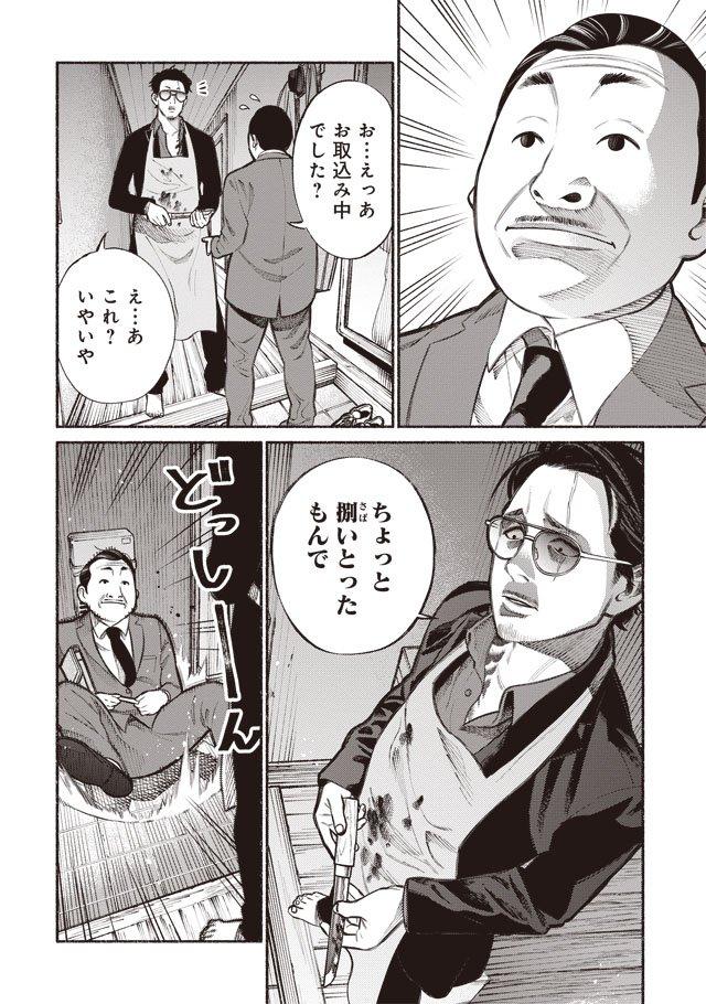 犯 トラベラーズ 飯 飯犯トラベラーズ博多編