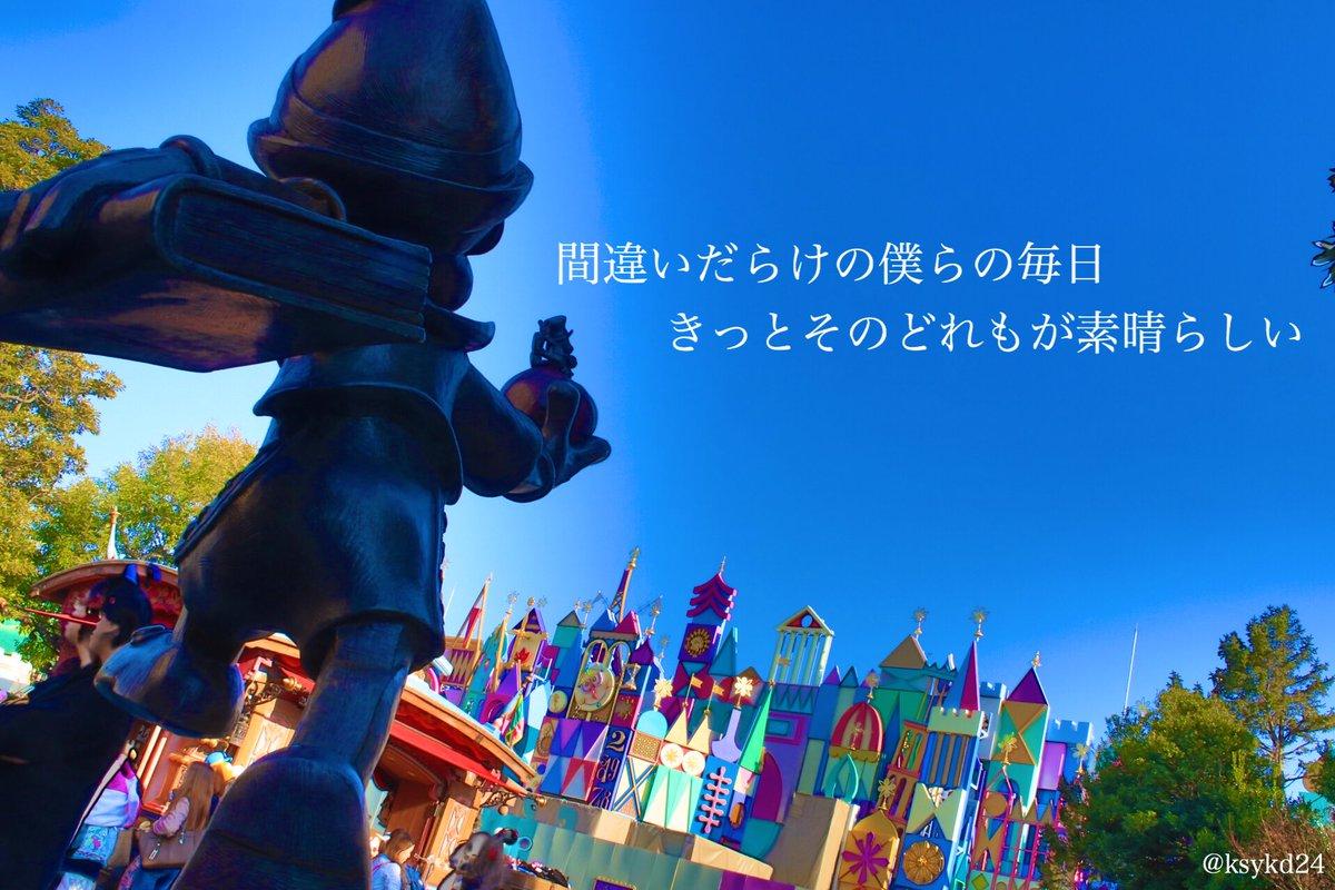 ディズニー 歌詞