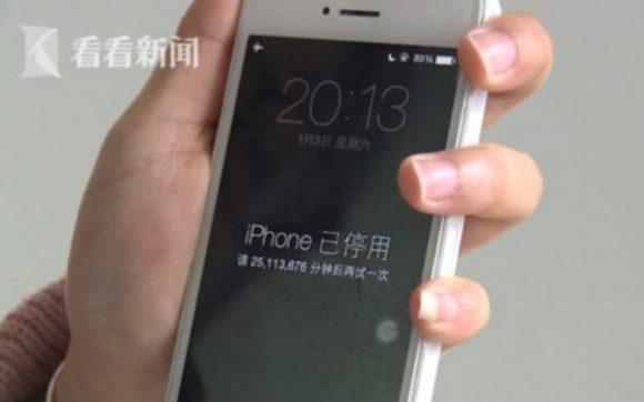 【2500万分間】iPhoneが47年間ロック解除不可になった女性 中国 2歳の息子が間違ったパスコードを繰り返し入力。Apple Storeに問い合わせると、「47.5年間待つか工場出荷状態にするしかない」とアドバイスされたそう。