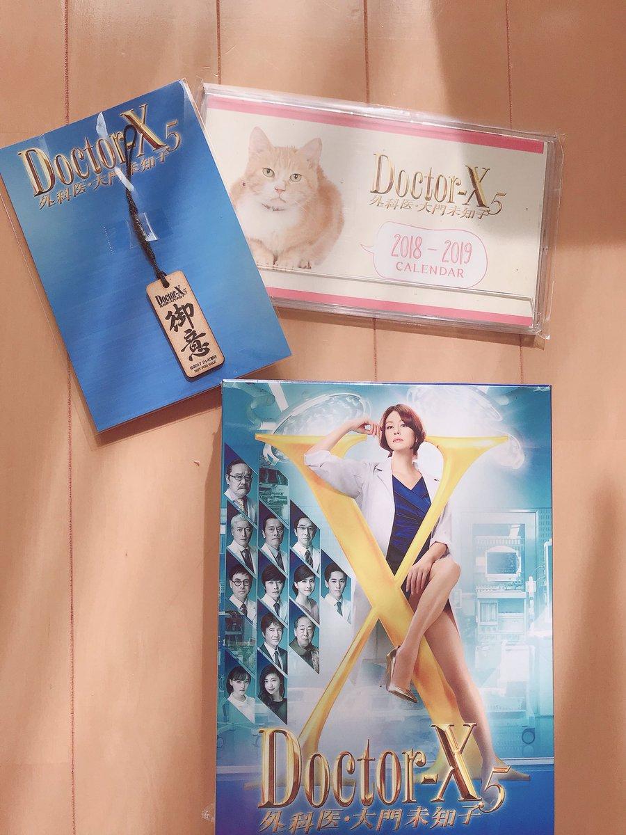 みて!!!! 届いたぁぁぁ ストラップとカレンダー付き!🤗 たのしみ! #ドクターX 5 #ドクターX DVD