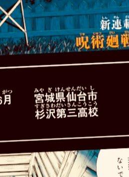 """おいでよ宮城 on Twitter: """"今週の #呪術廻戦 、出身地を「宮城県」じゃなくて「仙台」って言うあたりがとても宮城県民らしくて良かった 仙台 においでよ"""""""