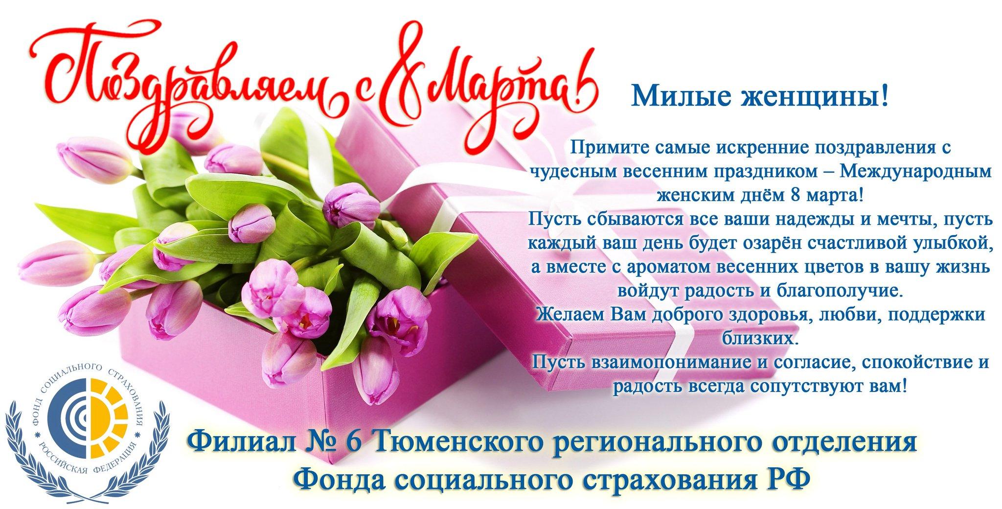 Примите наши искренние поздравления с международным женским днем