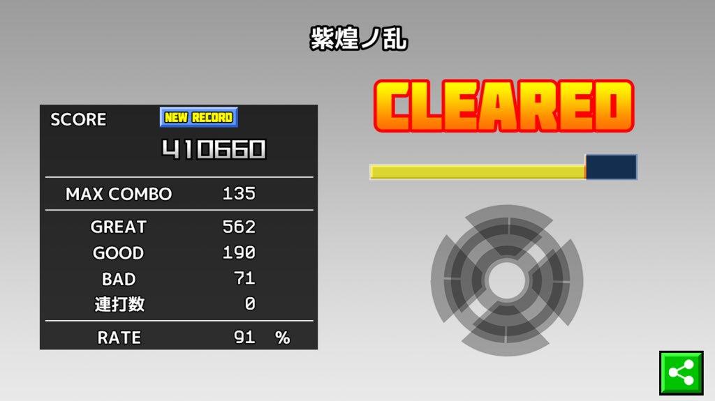 太鼓さん大次郎2 - iPhoneアプリ | APPLION