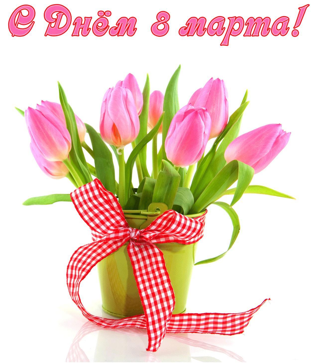Картинки лена поздравляю с 8 марта, международным женским днем
