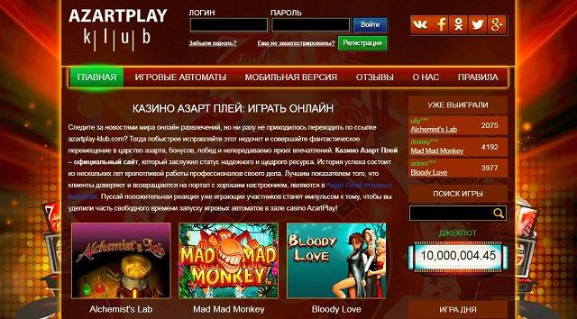 azartplay рекомендует играть в azartland com