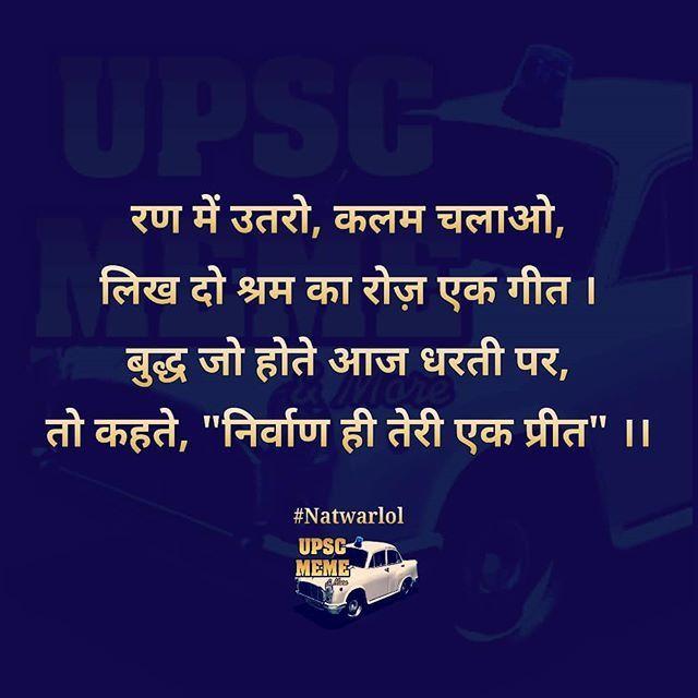 Image result for upsc motivation