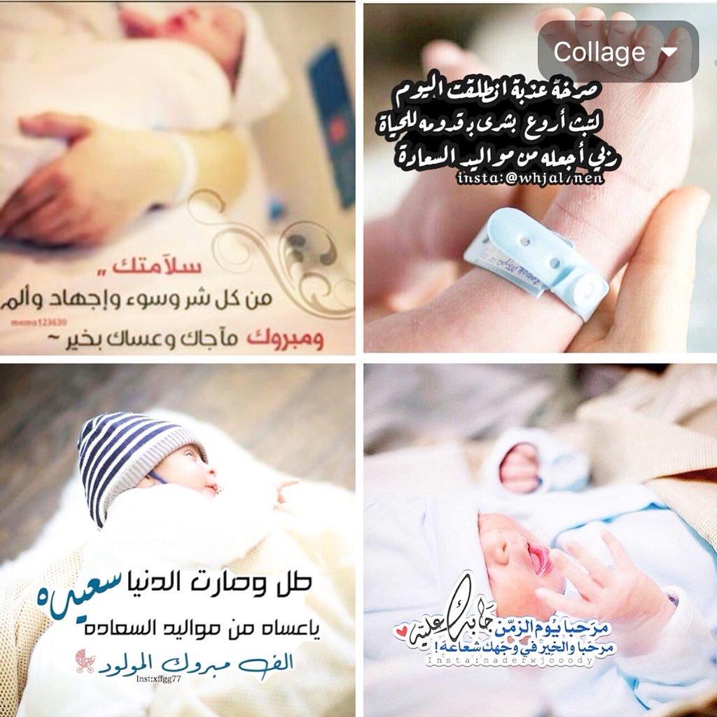 فاطمه On Twitter الف مبروك المولود