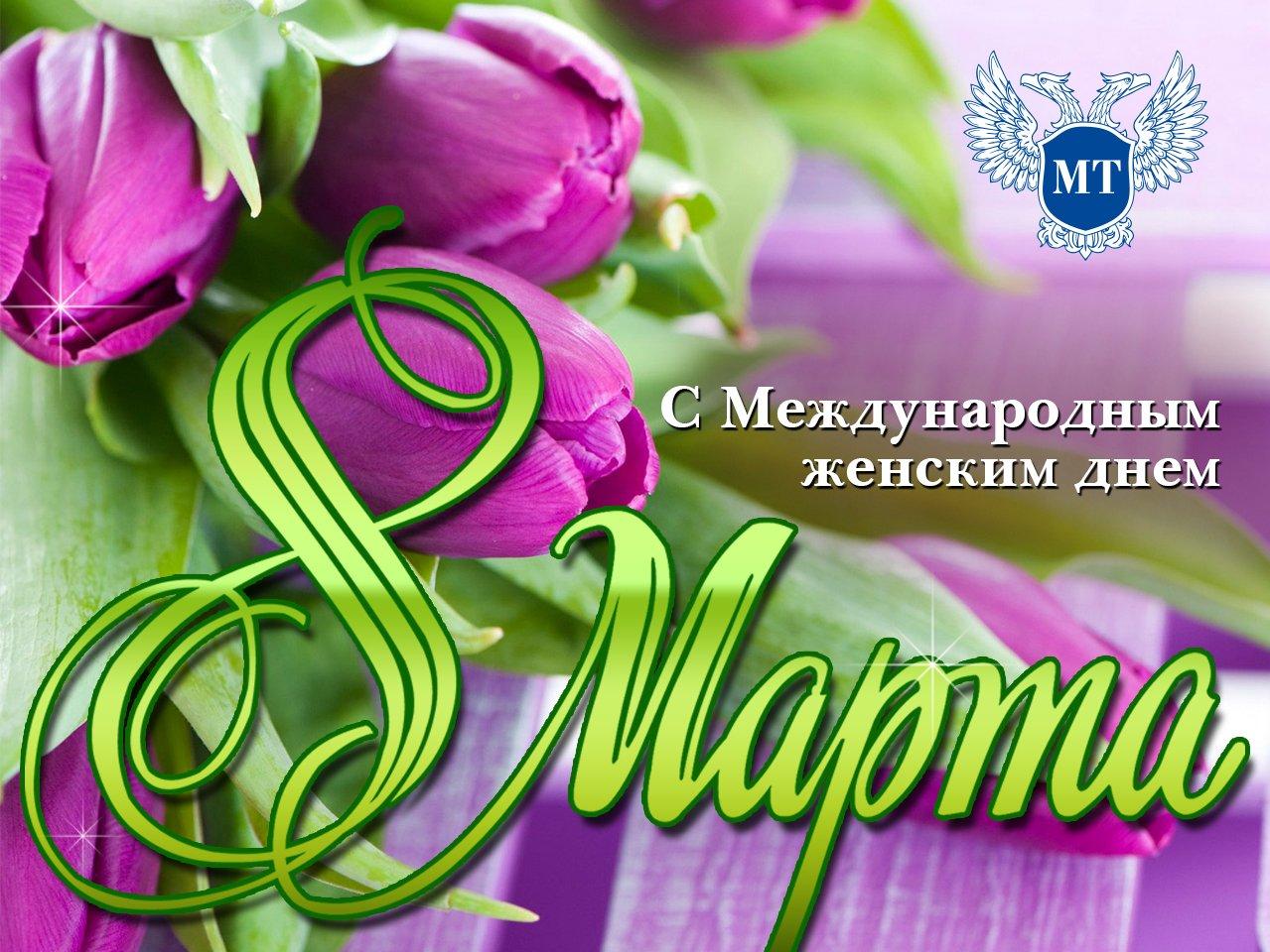 поздравление с 8 марте лучшие дни уже раз