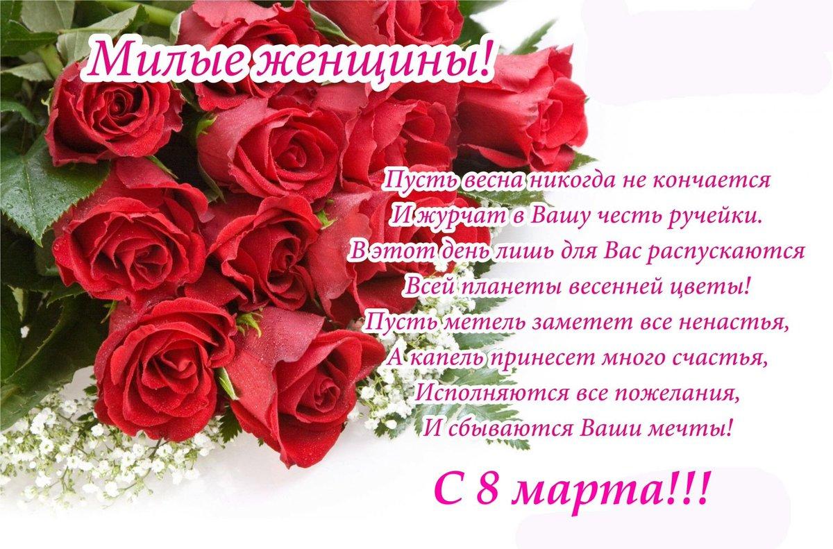 Поздравление с открытками к женскому дню