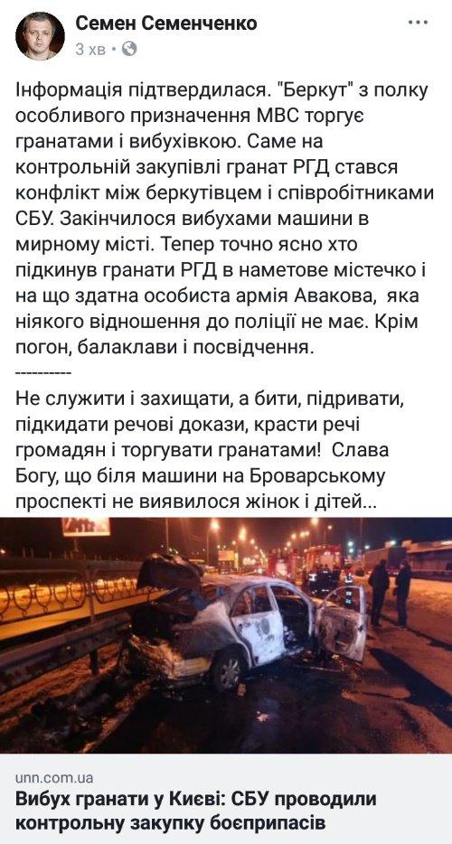 Двум задержанным у Рады во время сноса палаток объявлено о подозрении, - Крищенко - Цензор.НЕТ 4171