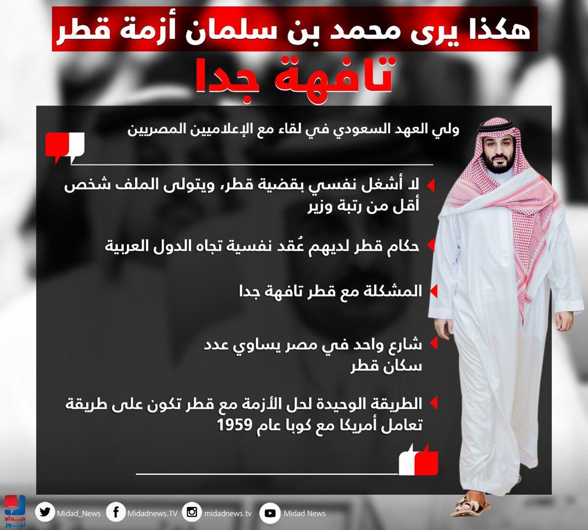 #مداد_نيوز| أزمة #قطر تافهة جدا جدا جدا...