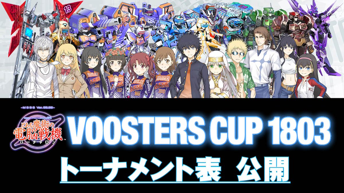 VOOSTERS CUP 1803(ブースターズ・カップ1803)