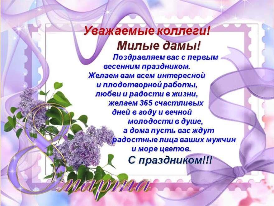 Картинка поздравления с 8 марта коллегам женщинам от женщин