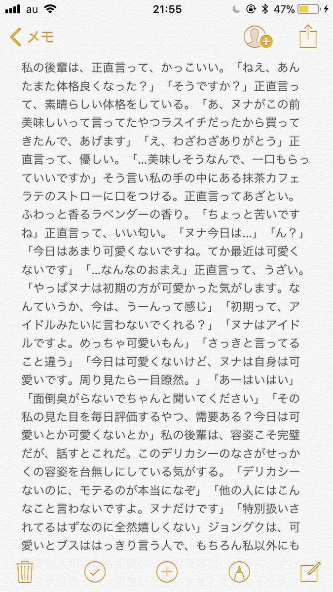 小説 グク 妄想
