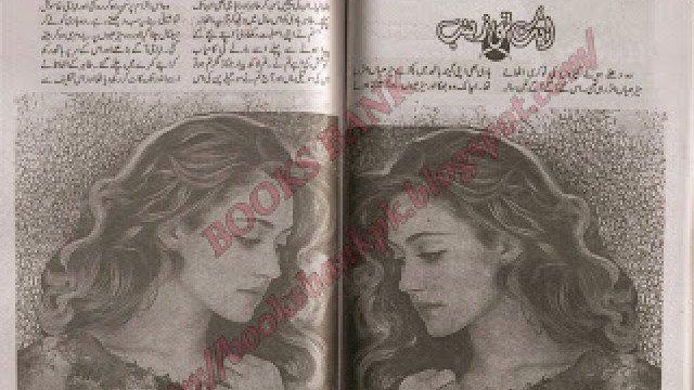 Best Arranged Marriage Romance Novels In Urdu Kitab Vila