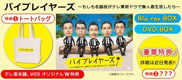 バイプレイヤーズ ~もしも名脇役がテレ東朝ドラで無人島生活したら~に関する画像12