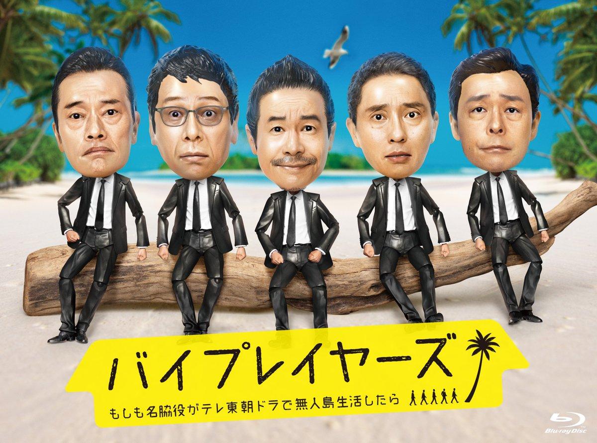 バイプレイヤーズ ~もしも名脇役がテレ東朝ドラで無人島生活したら~に関する画像13