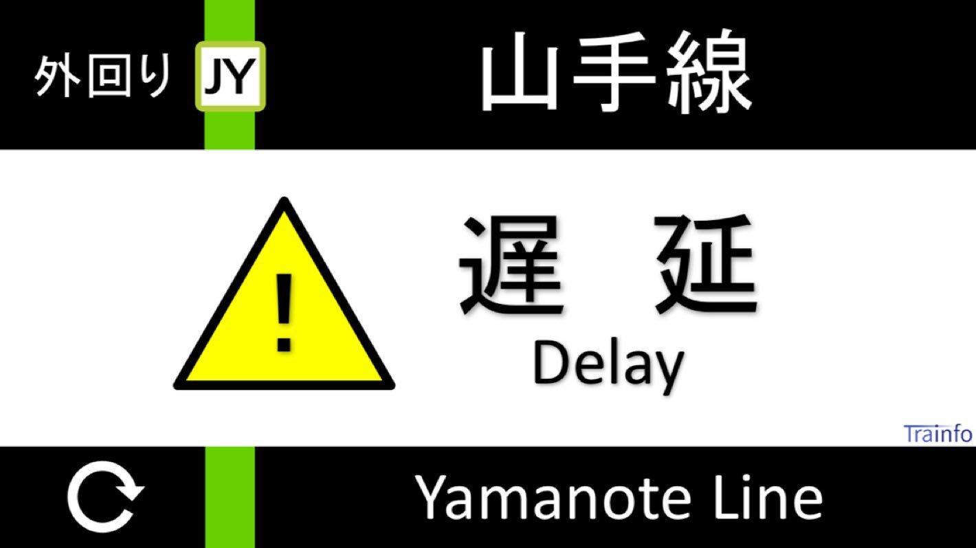 画像,【山手線 外回り 遅延情報】山手線は、品川駅で