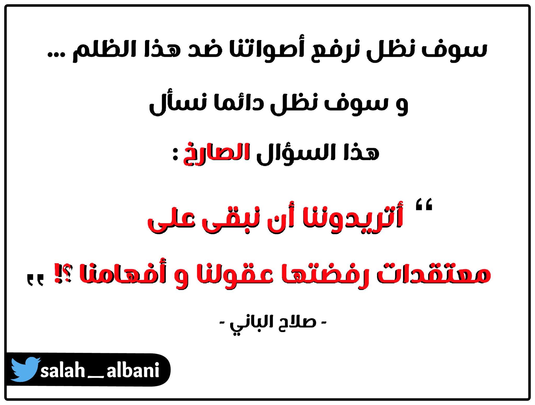 RT @Salah_Albani: عقولنا لن تقبل بسخافاتكم المقدسة ...!! https://t.co/y35dKkuJoz