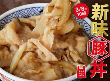 画像,【本日発売】吉野家の新「豚丼」 https://t.co/kxsxNtcMfx https://t.co/lzjamdcOqj…