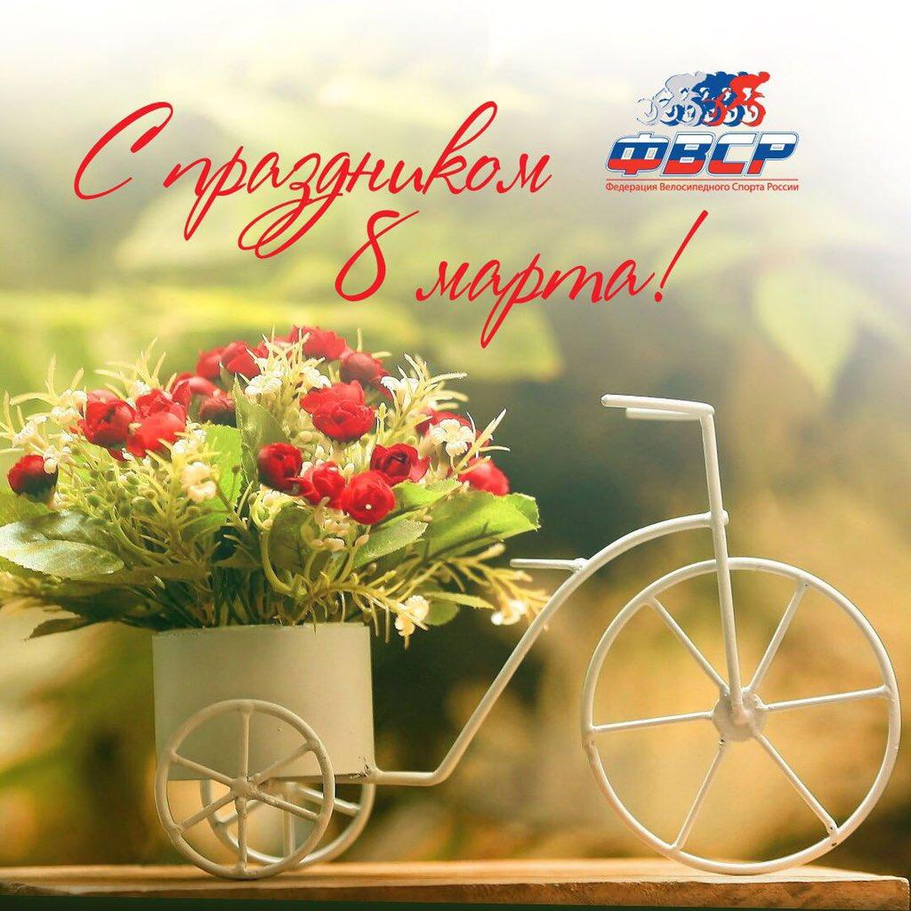 День велоспорта поздравления