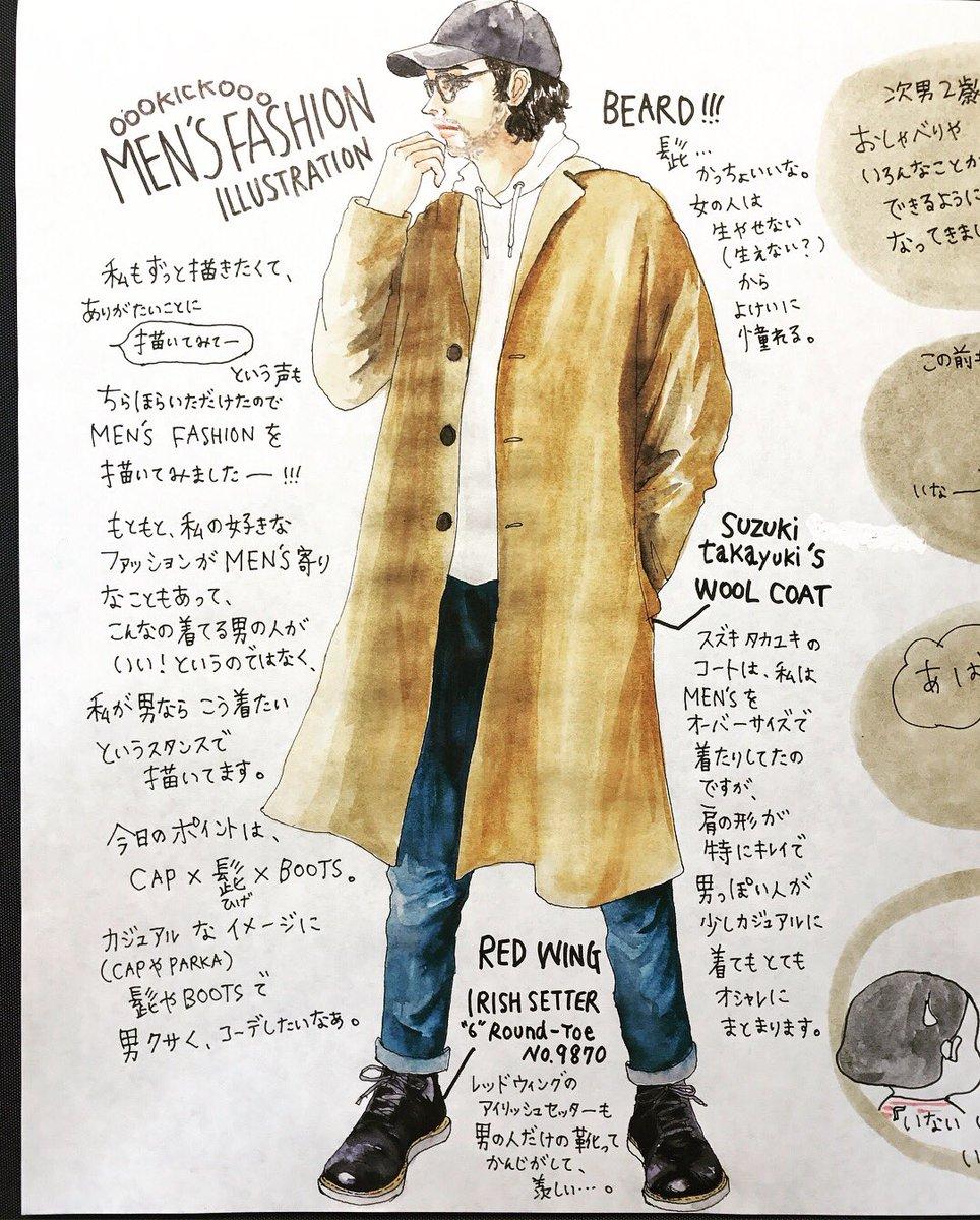 女子靴はコンバース か チャンキーヒールパンプス mensfashion ファッションイラスト イラスト suzukitakayuki  redwing イラストpic.twitter.com/bzKTlseTyj