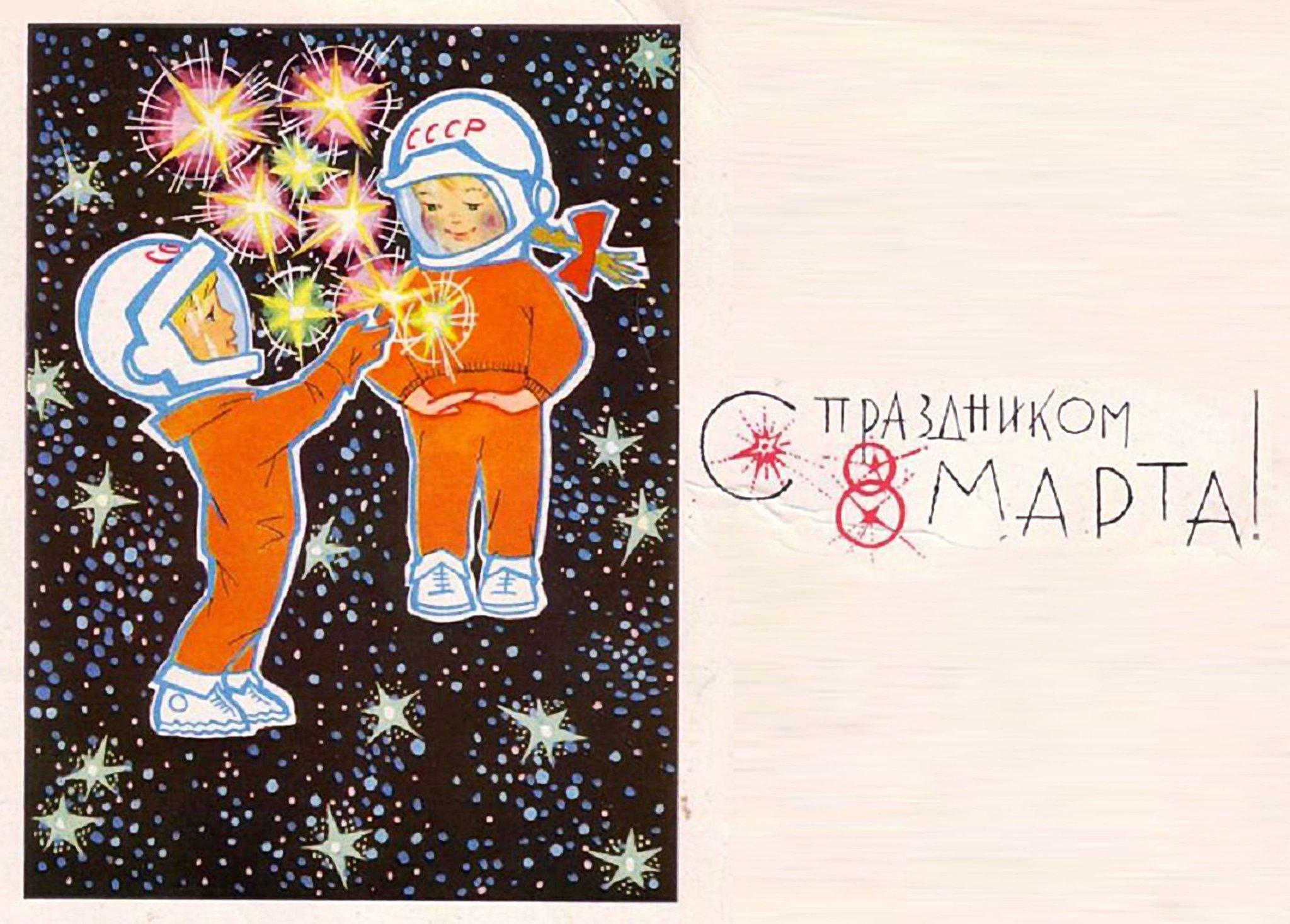 ленту открытки на день космонавтики советские открытки все