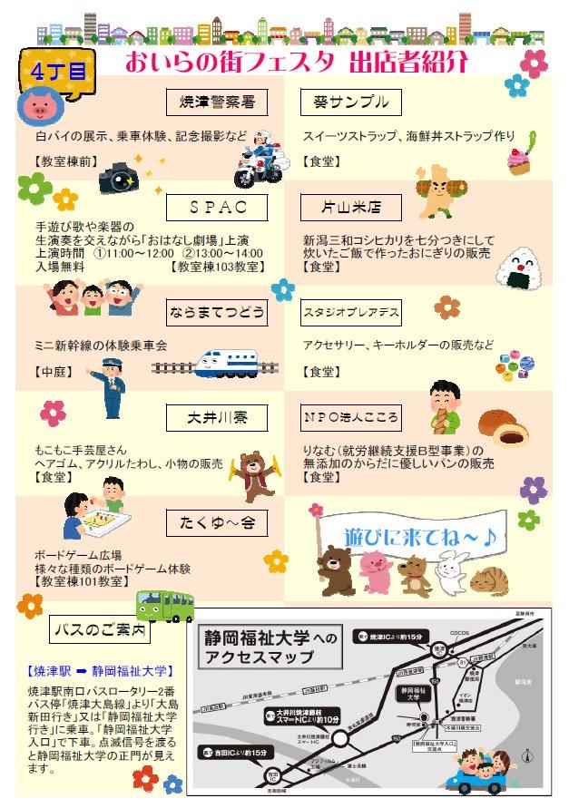 ミニ新幹線 - Twitter Search
